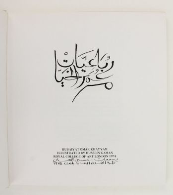 THE RUBAIYAT OF OMAR KHAYYAM -  image 2