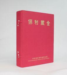 BaoLi CangJin-BaoLi YiShu BoWuGuan JingPingXuan