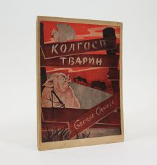 KOLGOSP TVARIN [ANIMAL FARM].